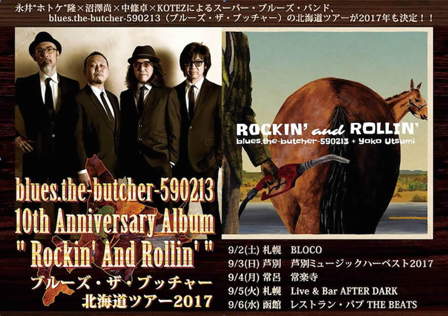 "blues.the-butcher-590213 10th Anniversary Album ""Rockin' And Rollin'""リリースツアー第4弾"