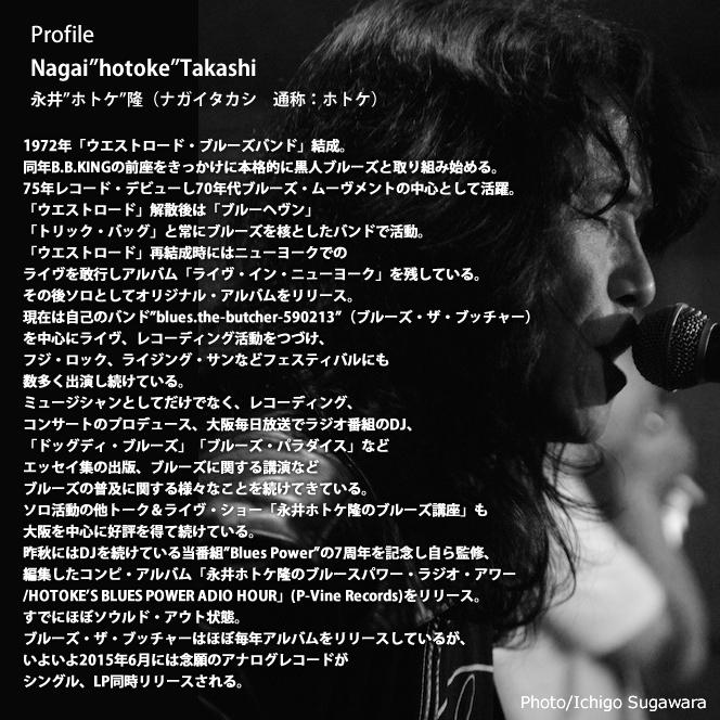 hotoke_profile2
